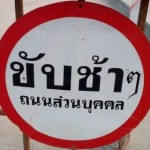 Thai Sign: Drive Slowly Private Road